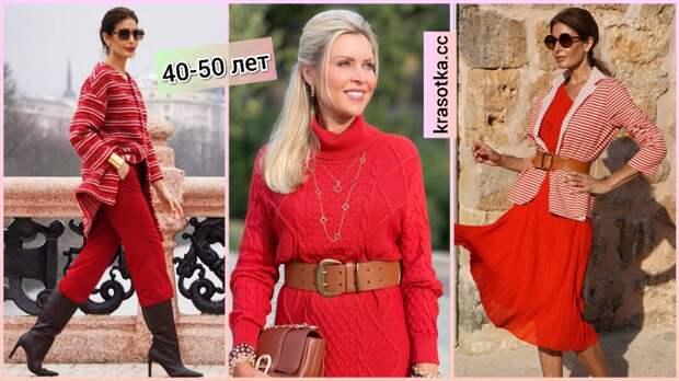 12 модных образов весны 2021 в красном цвете для дам 40-50 лет