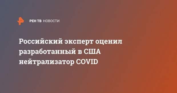 Российский эксперт оценил разработанный в США нейтрализатор COVID