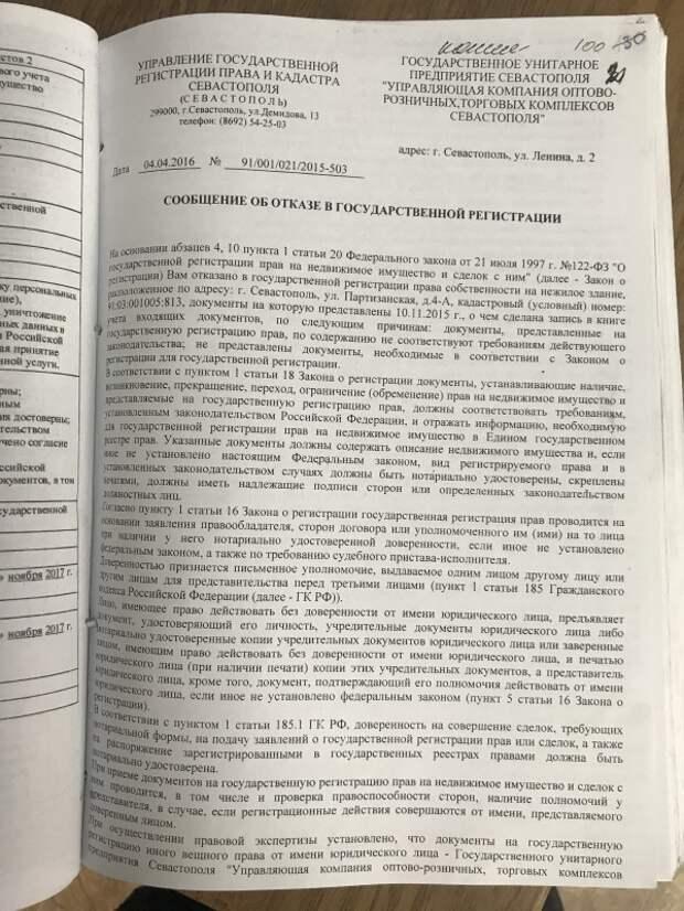 Кнутом от Кнутовой по севастопольской собственности Крымпотребсоюза