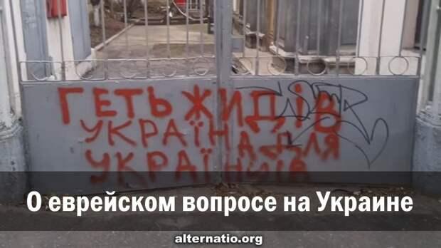 О еврейском вопросе на Украине