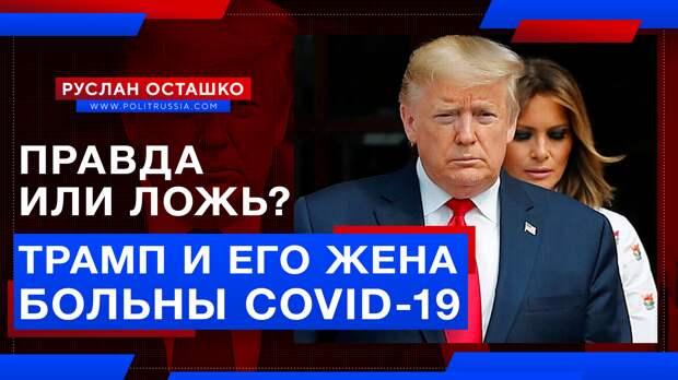 Трамп и его жена больны COVID-19 – это правда или предвыборная уловка?