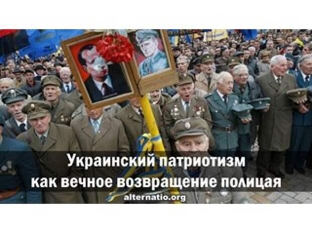 Украинский патриотизм как вечное возвращение полицая