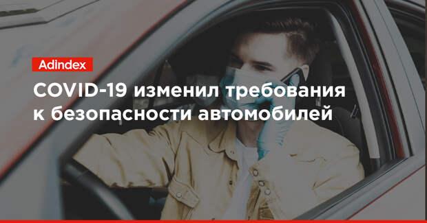 COVID-19 изменил требования к безопасности автомобилей