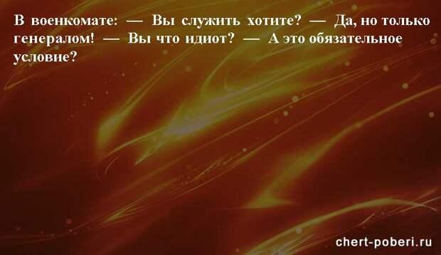 Самые смешные анекдоты ежедневная подборка chert-poberi-anekdoty-chert-poberi-anekdoty-51070412112020-9 картинка chert-poberi-anekdoty-51070412112020-9