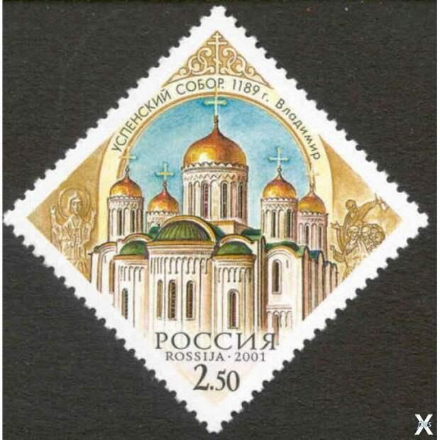 Почтовые марки России гордятся соборо...