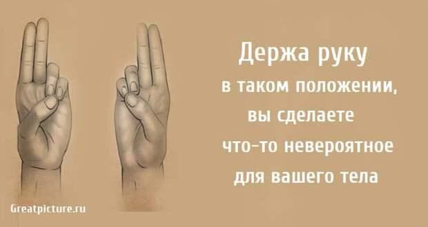 Держа руку в таком положении, вы сделаете что-то невероятное для вашего тела