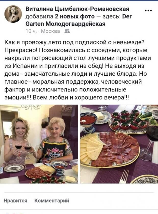 Как развлекается экс-жена Джигарханяна, находясь под подпиской о невыезде (ФОТО)