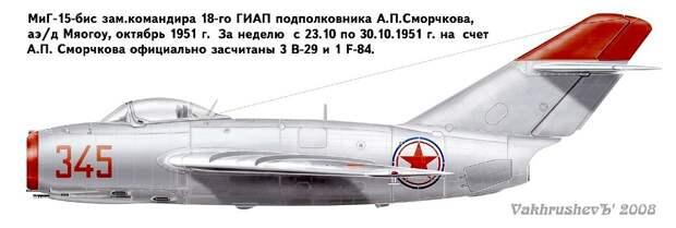 МиГ-15бис А. П. Сморчкова.