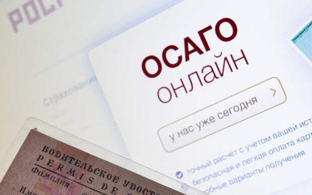 ЦБ упростил порядок оформления электронного полиса ОСАГО