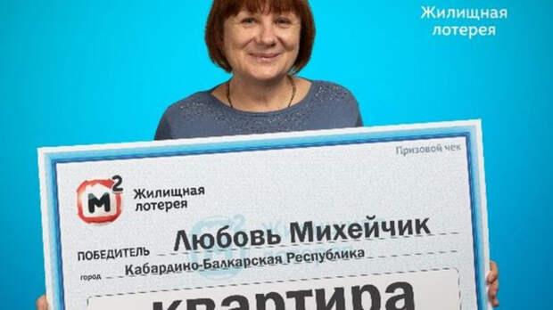 Пенсионерка изКабардино-Балкарии выиграла влотерею квартиру