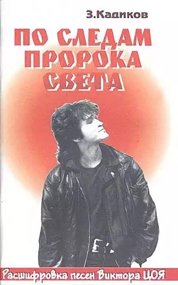 Отрывок из книги уфолога Зуфара Кадикова, вышедшей в 1999 году. В ней он расшифровывает песни Цоя и доказывает, что Цой - это реинкарнация пророка Илии.