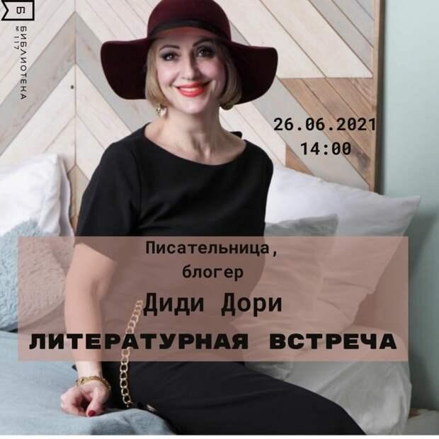 Писательница и блогер Диди Дори посетит Некрасовку