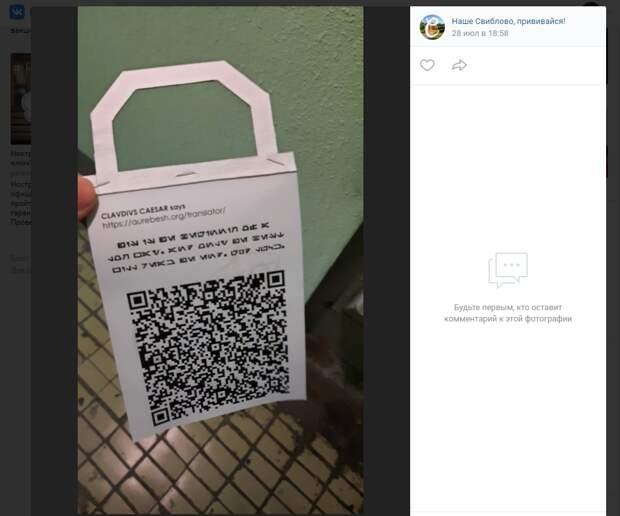 «Инопланетяне» оставили послание в подъезде дома на Игарском проезде