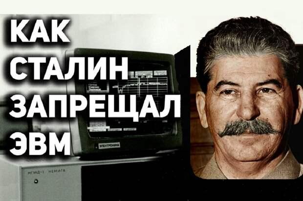 Сталин и кибернетика — история передовых советских компьютеров