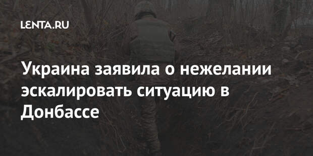 Украина заявила о нежелании эскалировать ситуацию в Донбассе