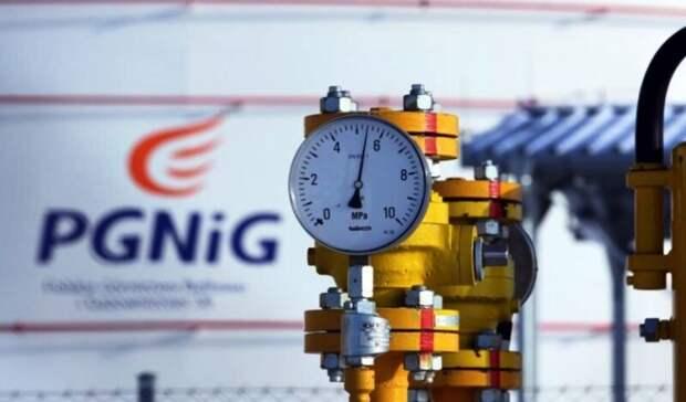 Польская PGNiG хочет российский газ подешевле