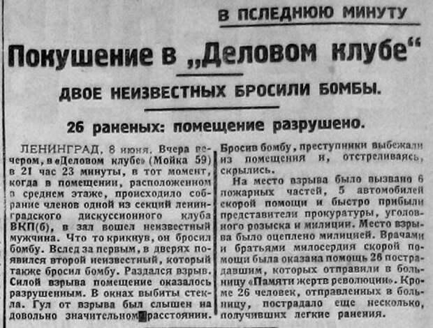 Боевая вылазка в СССР: история теракта белогвардейцев, совершенного ровно 92 года назад СССР, белогвардейцы, диверсии, кутепов, ларионов, террор