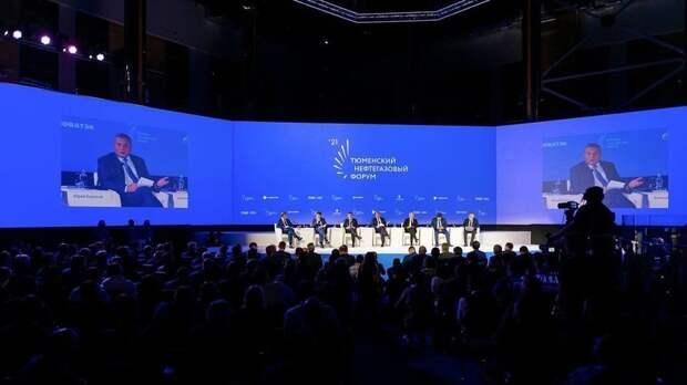 Подведены итоги Тюменского нефтегазового форума