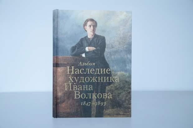 В Выксе издали альбом о творчестве живописца Ивана Волкова