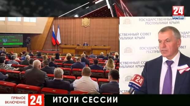 Главные решения первой сессии второго созыва Государственного Совета Крыма