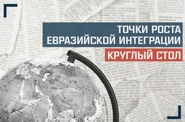 «Точки роста евразийской интеграции»