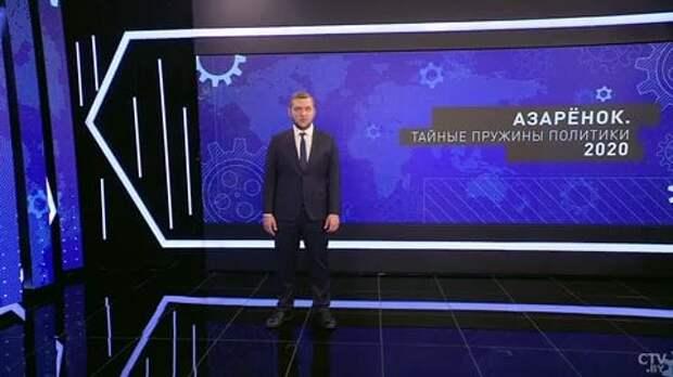 Азарёнок о Лукашенко