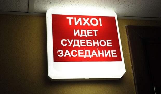 Экс-бухгалтера соцучреждения Ташлинского района оштрафовали на 150 000 рублей