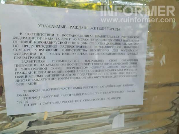 В Севастополе можно поваляться на асфальте возле опорного пункта полиции
