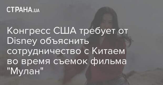 """Конгресс США требует от Disney объяснить сотрудничество с Китаем во время съемок фильма """"Мулан"""""""