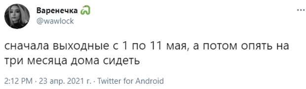 «В любой непонятной ситуации раздавай детям по 10 тысяч и объявляй выходные»: реакция соцсетей на продление майских праздников