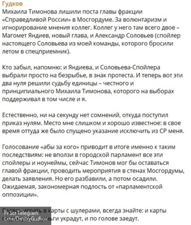 """Порожденный Навальным хаос в """"оппозиционных кругах"""" вынудил Гудкова пойти против """"УГ"""""""