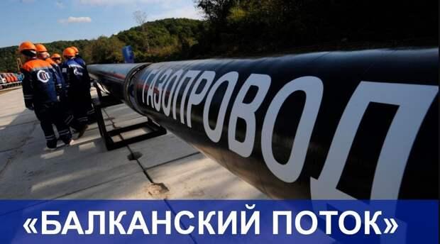 «Балканский поток»: российский газ пришел в Юго-Восточную Европу