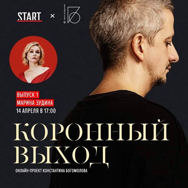 Константин Богомолов станет интервьюером проекта «Коронный выход»