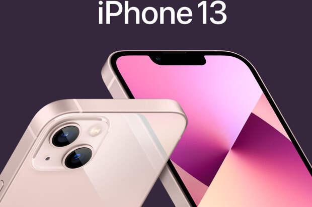 Стала известна стоимость новых iPhone 13 в России