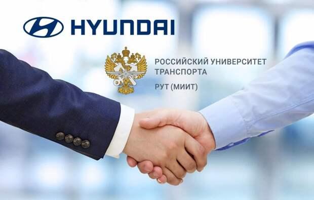 Университет транспорта на Образцова начал сотрудничать с «Хёнде»