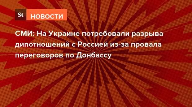 СМИ: На Украине потребовали разрыва дипотношений с Россией из-за провала переговоров по Донбассу