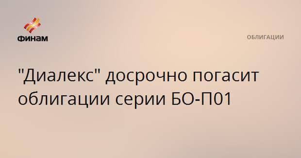 """Диалекс"" досрочно погасит облигации серии БО-П01"