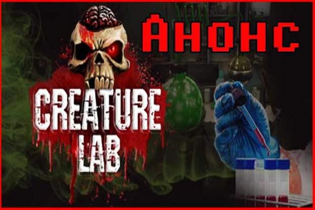 Анонс Creature Lab