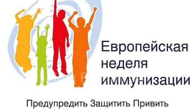 В Башкортостане пройдет Европейская неделя иммунизации