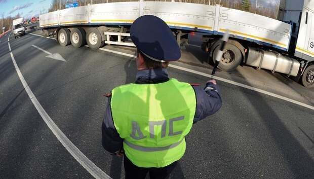 ГИБДД Подольска призвала жителей ограничить передвижение по дорогам