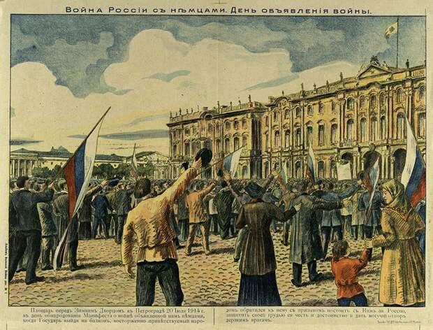 Первая мировая и русские националисты