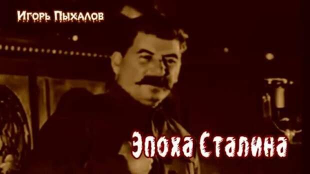 """Эпоха Сталина"". Выпуск 29. ""Шпион со стажем"""
