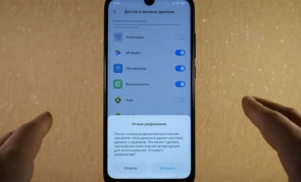 Отключаем настройки Android-смартфона, которые собирают личные данные