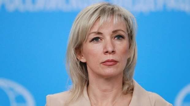 Захарова: в Штатах неустанно трудятся, придумывая пакости для России