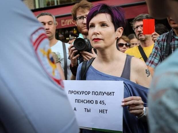 Россиянам дали право на досрочную пенсию при отсутствии работы
