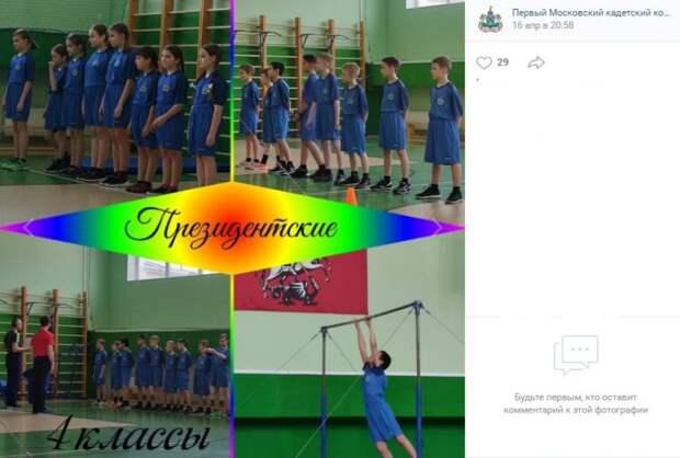Воспитанники Петровской кадетской школы стали вторыми на «Президентских состязаниях»