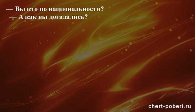 Самые смешные анекдоты ежедневная подборка chert-poberi-anekdoty-chert-poberi-anekdoty-51070412112020-13 картинка chert-poberi-anekdoty-51070412112020-13
