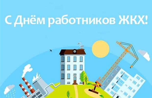 2020 15 марта - День работников ЖКХ (День работников бытового обслуживания населения и жилищно-коммунального хозяйства) и торговли.