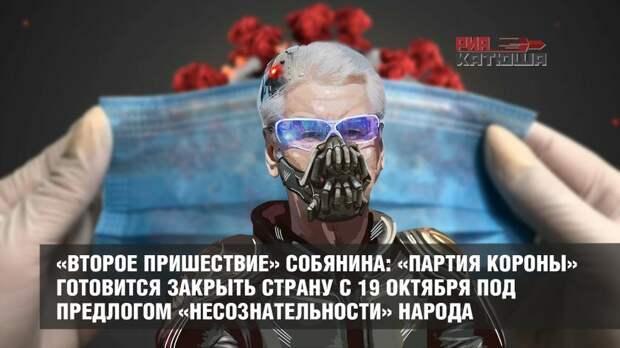 «Второе пришествие» Собянина: «партия короны» готовится закрыть страну с 19 октября под предлогом «несознательности» народа