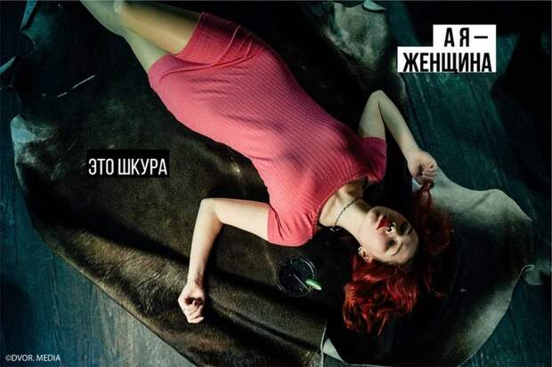 Провокационный фотопроект - феминистки из Астрахани показали, что такое настоящая женщина